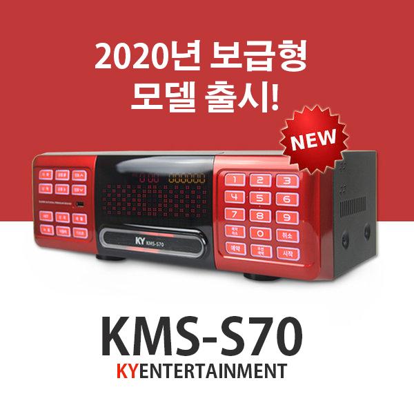 금영 노래방 반주기 KMS-S70 노래반주기, 반주기+(가사책+리모콘)