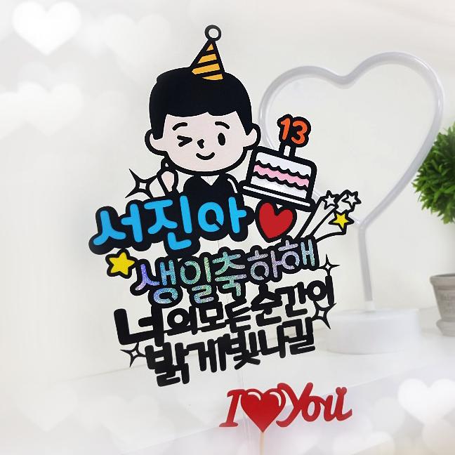 아티파티토퍼 생일 숫자 초 캐릭터 생일축하해 메세지 픽 케이크 토퍼, 남자 고깔 (형)
