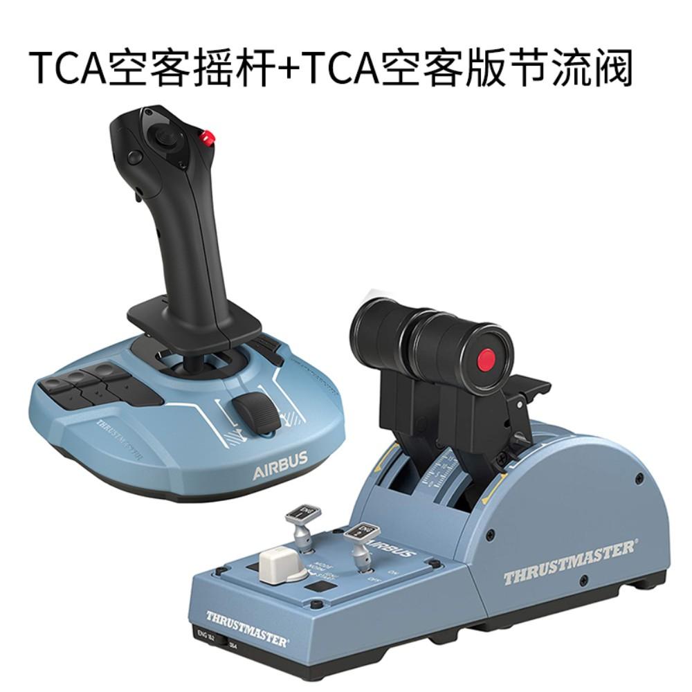 Thrustmaster 트러스트마스터 TCA Officer 에어버스 에디션 쓰로틀, 개, TCA Airbus 조이스틱 + TCA Airbus 스로틀 밸브 (사전 판매, 11 월 11 일 배송)