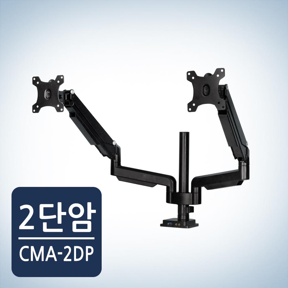 카멜마운트 듀얼모니터암 거치대 CMA-2DP, 1개, 블랙
