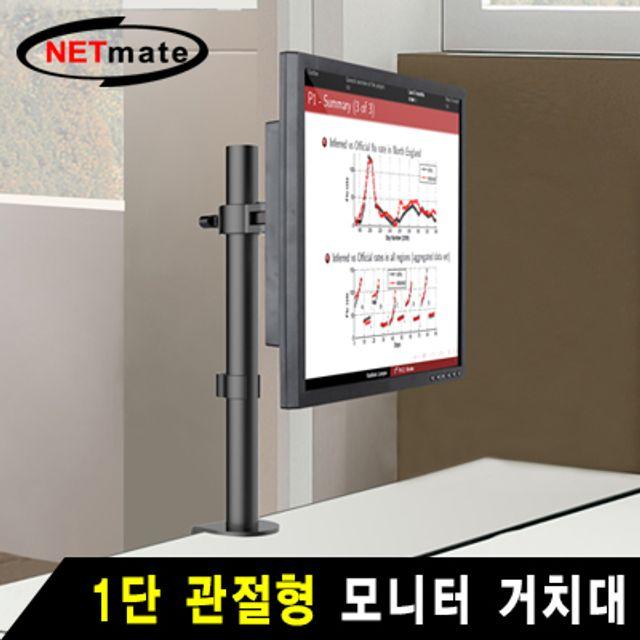 강원전자 NETmate 1단 관절형 모니터 거치대 기계식 10kg (모니터암/모니터거치대암/모니터스탠드/모니터브라켓/듀얼모니터거치대/듀얼모니터받침대 추천), 본상품