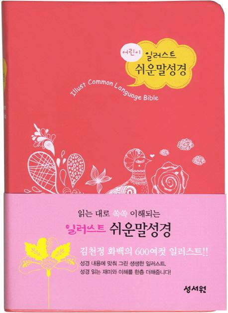 어린이 쉬운말 일러스트 성경(핑크)(색인)(소), 성서원