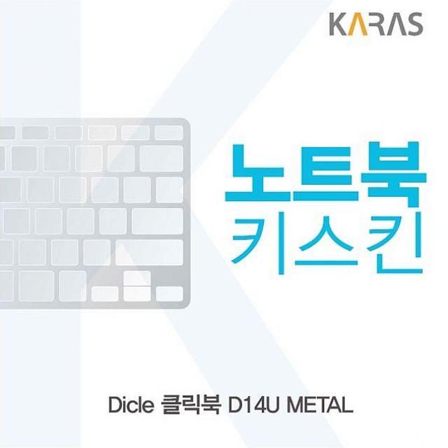 현스토어 디클 클릭북 D14U METAL 노트북키스킨 노트북 키스킨, 1, 해당상품