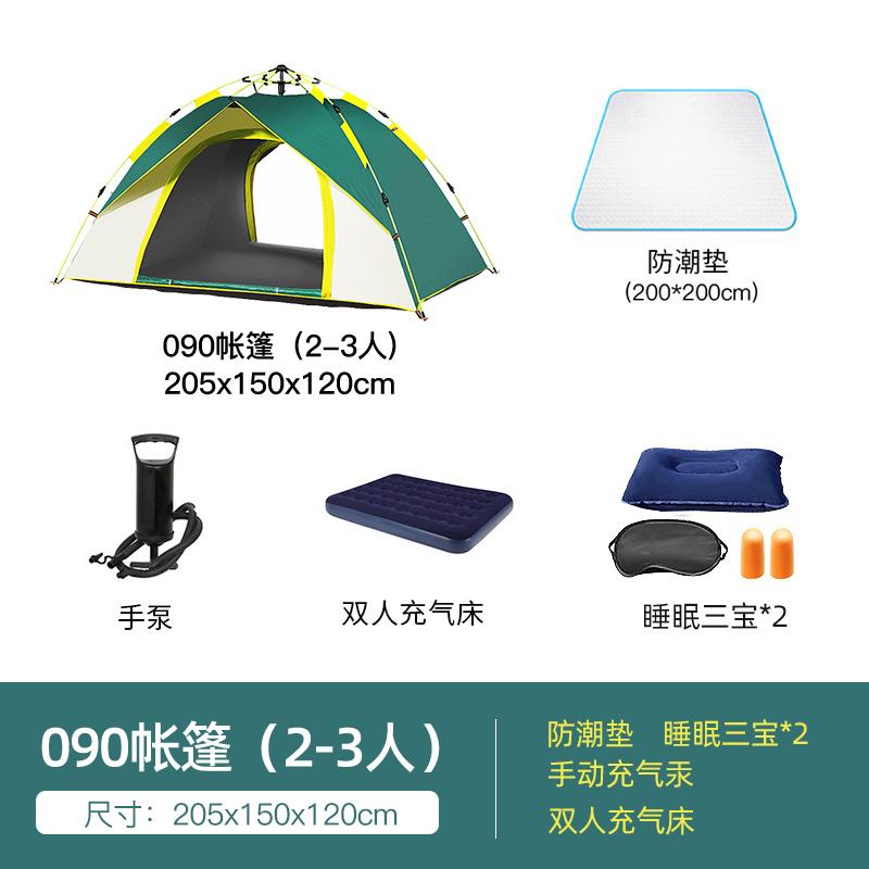 텐트 야외 캠핑 두꺼운 방수 차박 텐트 야생 캠핑 해변 피크닉 초경량, NONE, 색상 분류: 090 텐트+防潮垫+双人充气床+手动充气汞