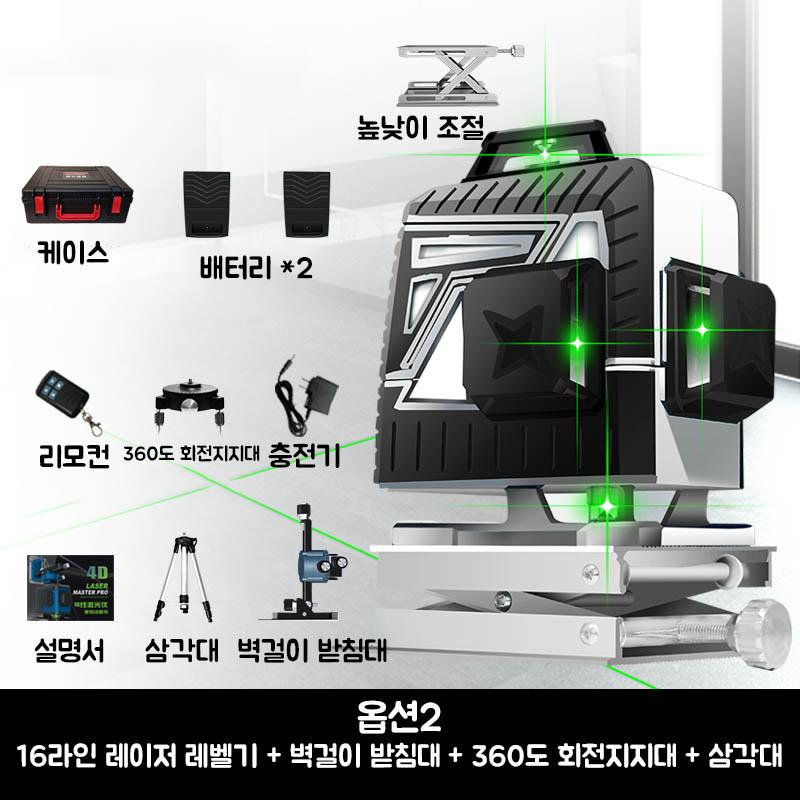 레이저레벨기 360도 무선조종 8라인12라인16라인 as가능 그린레이저 사선측정, 9set