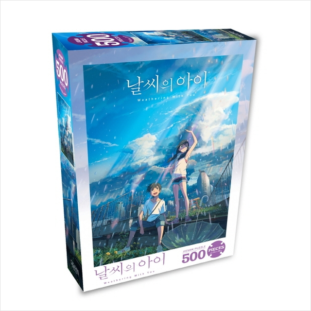 날씨의 아이 500PCS 직소퍼즐 두 사람 + 미니수첩 제공