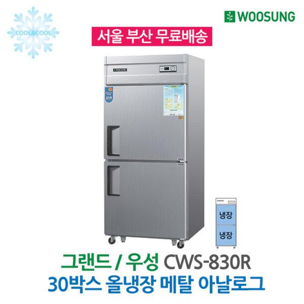 그랜드 업소용냉장고 CWS-830R 올냉장 메탈, 단일상품
