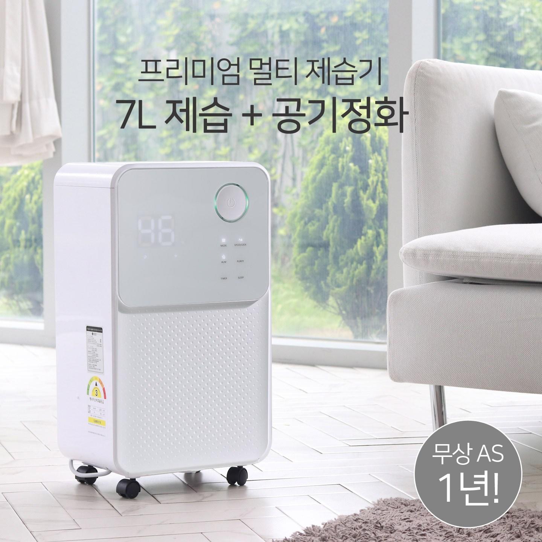 롯데 7L 제습+공기정화 스마트제습기 LDH-7000 원룸 가정용, 롯데 제습기 LDH-7000 [1]
