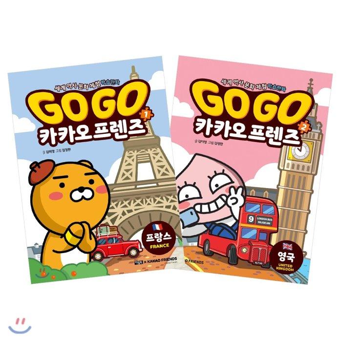 Go Go 카카오프렌즈 1 2권 세트 : 프랑스 + 영국, 아울북
