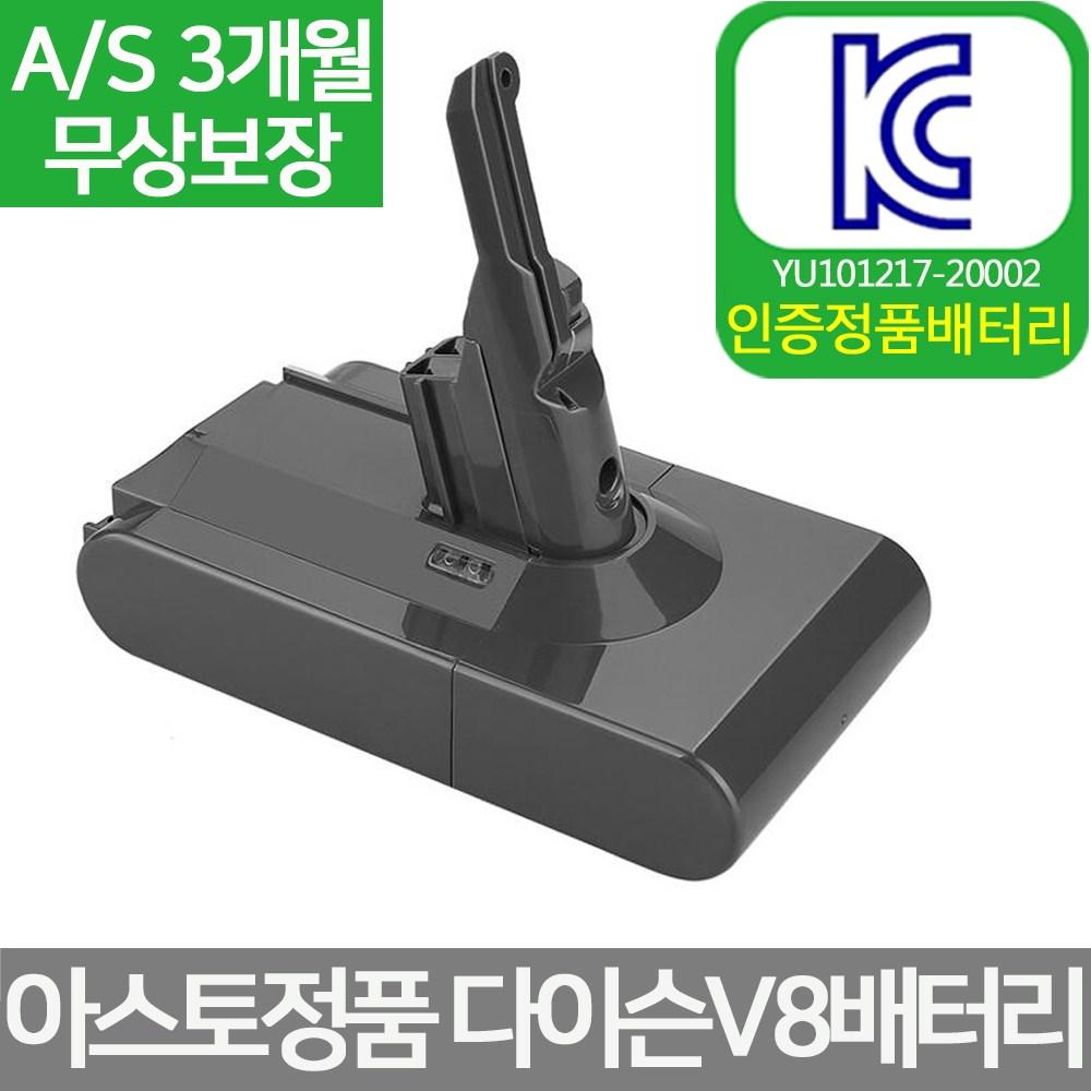 다이슨 V6 V8 DC58 62 72 SV04 07 09 10 청소기 KC인증 호환용 배터리 교체용, V8 (SV10)