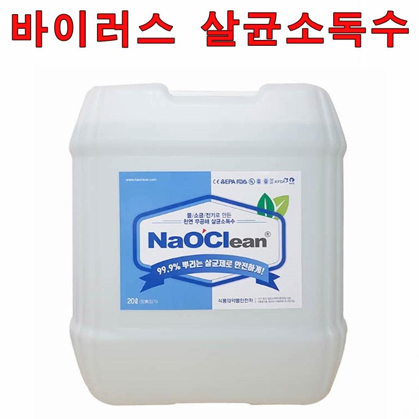 코로나소독약 20L 차염소산나트륨 코로나방역물품 코로나19방역
