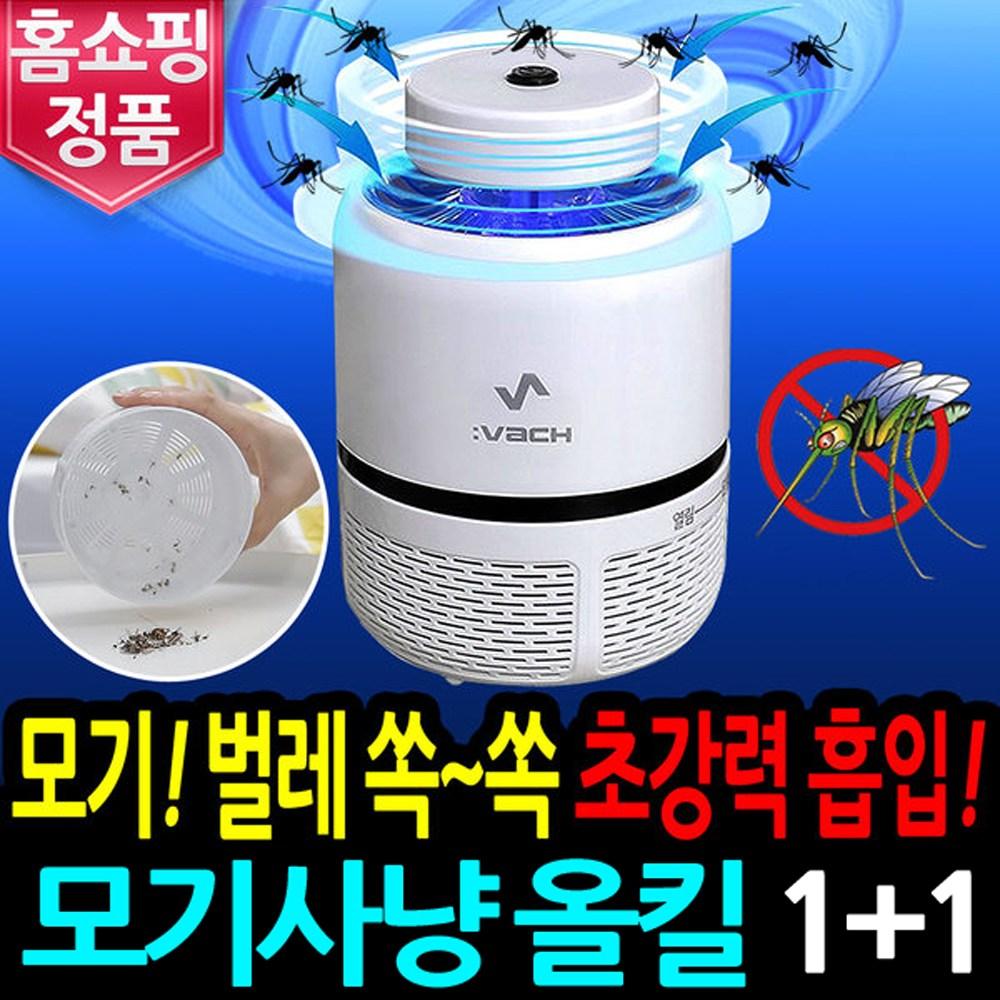 바치 모기사냥 올킬 모기퇴치기 1+1 LED 날파리 벌레 해충 퇴치기 포충기 트랩, 모기사냥올킬 1+1(2세트) MWD-01 (POP 1792106896)