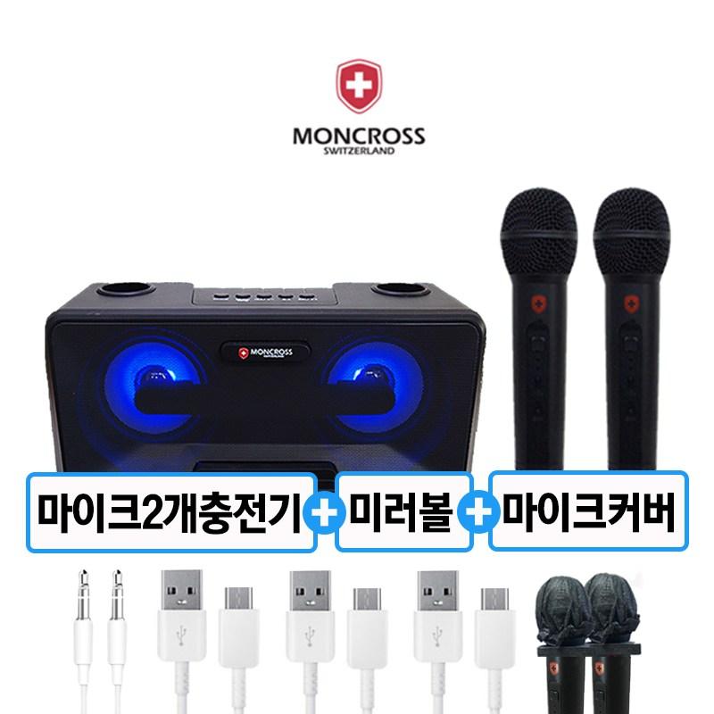 몽크로스 듀얼 휴대용 블루투스 노래방마이크 MSDM-K1010 듀엣+미러볼(사은품)+마이크커버(사은품)