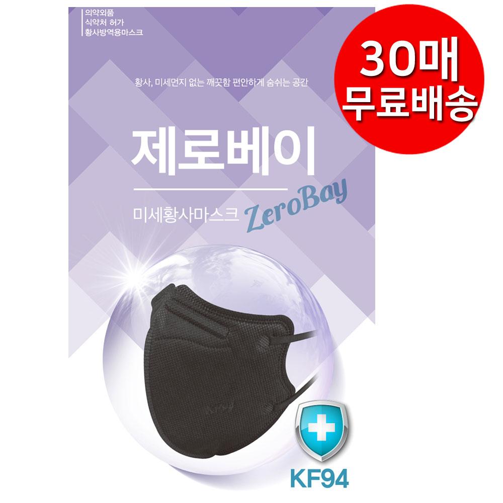 제로베이 블랙 KF94 마스크 미세먼지 황사 방역마스크 개별포장 대형새부리형, 1매, 30개