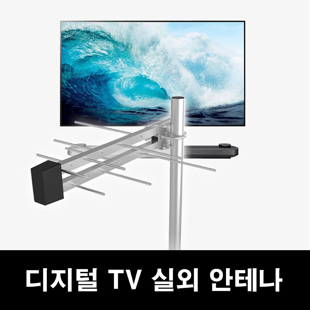 COMS GK442 안테나 디지털 지상파TV 실외 케이블 포함
