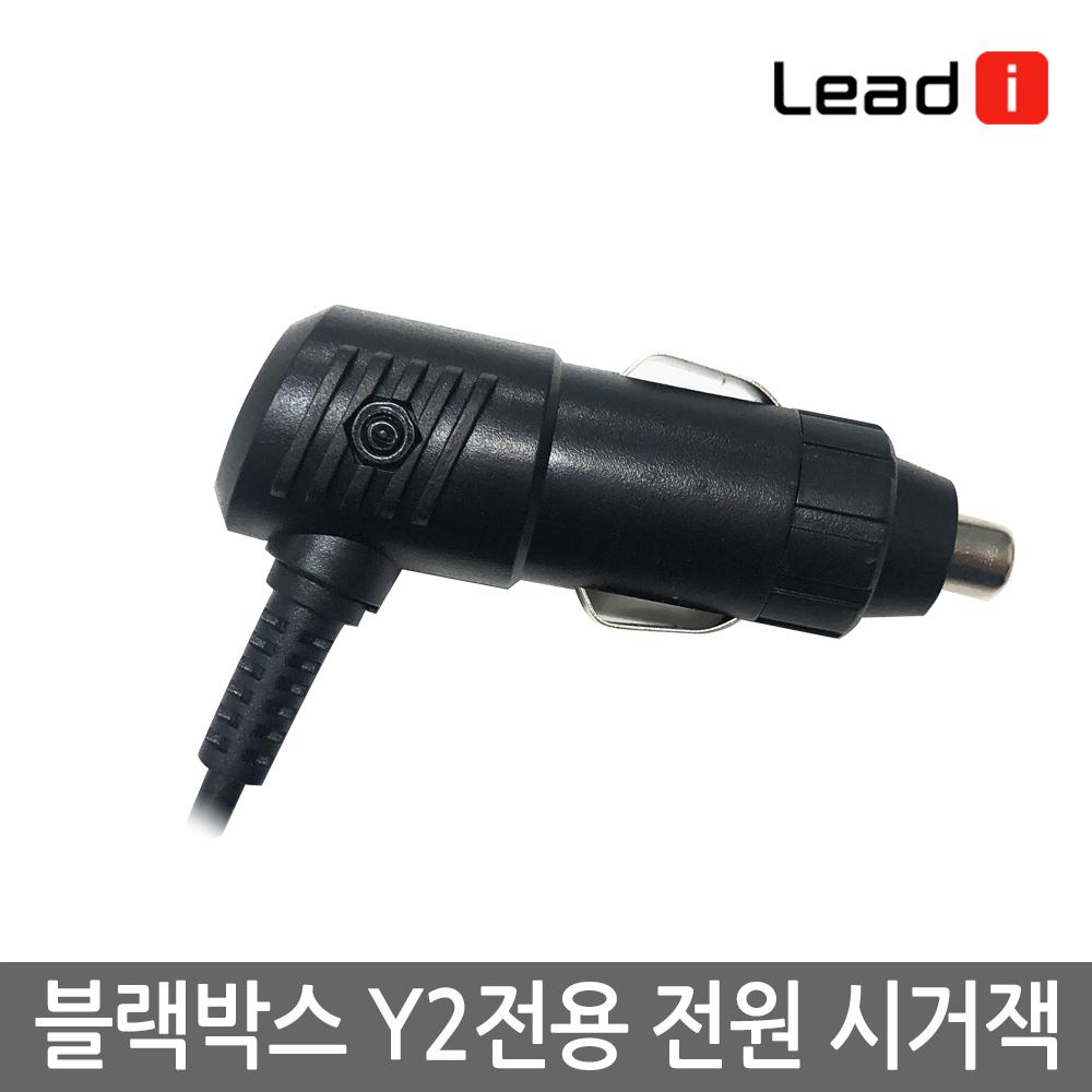 리드아이 Y2 무선 업데이트 블랙박스 타임랩스 2채널 FHD 시크릿 ADAS, 리드아이 Y2 전용 시거잭
