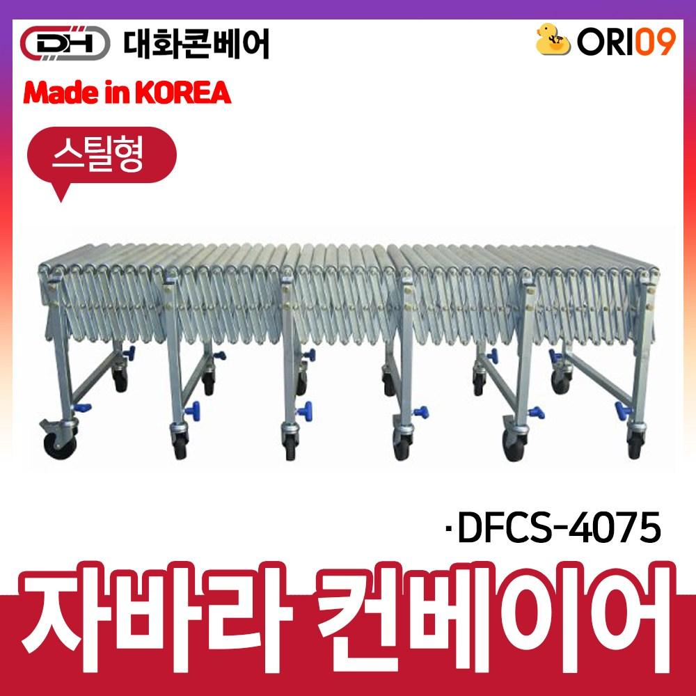 오리공구 대화콘베어 자바라 컨베이어 DFCS-4075 롤러 스틸