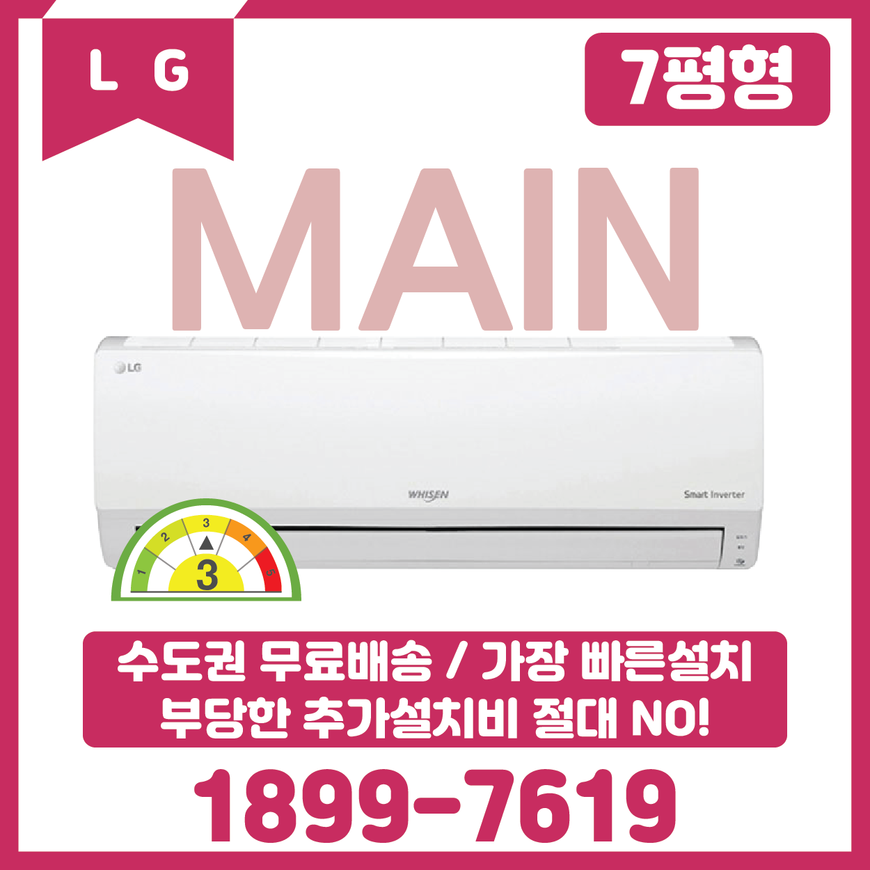 LG전자 휘센 인버터 벽걸이에어컨 7평형 SQ07BAPWBS 실외기포함 수도권 무료배송/메인