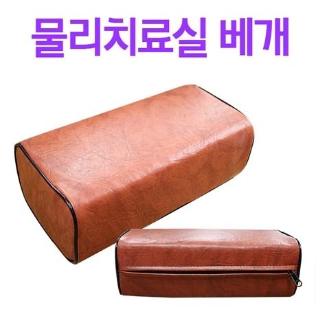 서연유니폼 진료실베개 병원진찰베개 물리치료실베개 레쟈 (POP 226286314)