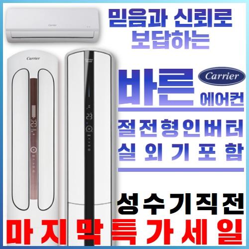 캐리어에어컨 냉난방기 스탠드형 멀티2in1 절전형인버터 가정용 사무용 업소용 16평 18평 23평, 멀티형(일반형) 16 + 6평 CPVM-A164PDGH