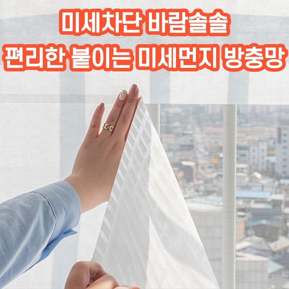 달리 미세먼지 창문 필터 방진망 방충망 초미세먼지, 2개