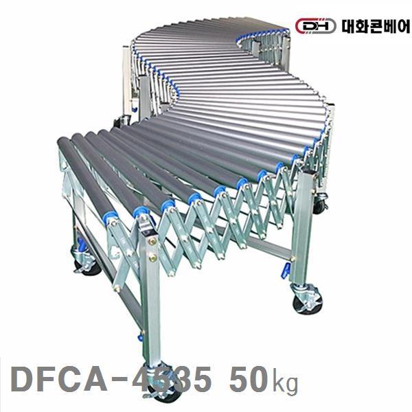 (반품불가)(화물착불)대화콘베어 자바라컨베이어 DFCA-4535 50㎏ AL롤러 저상및고상제작가능 MIN (1EA) 운반 하역 리프트 운반롤러 대화콘베어 공구