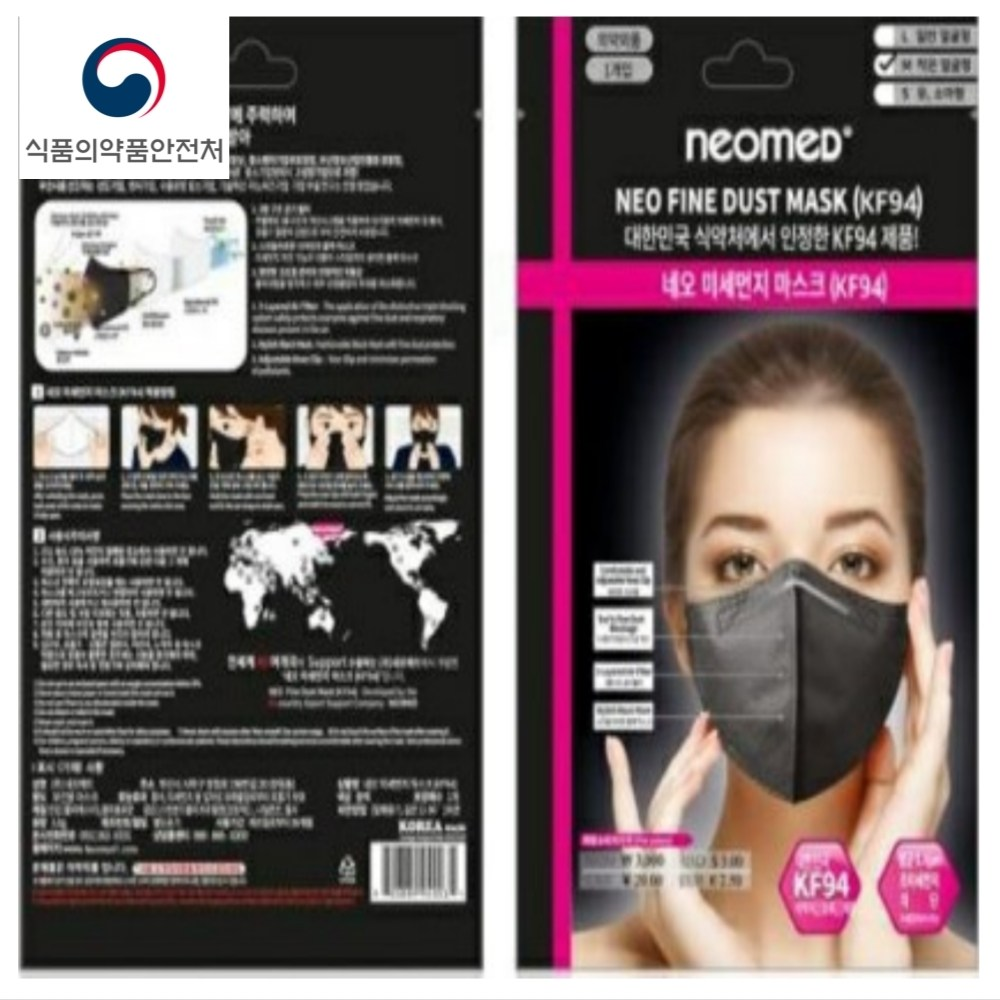 미세먼지 새부리형 마스크 KF94 국내생산 블랙 10매, 20개