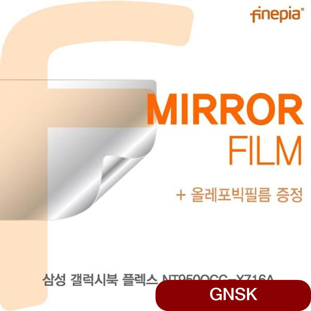 삼성 갤럭시북 플렉스 NT950QCG-X716A Mirror필름, 1개