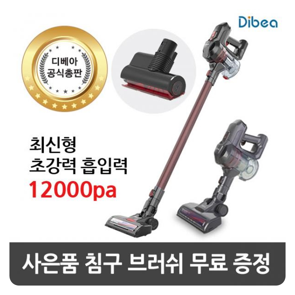 최신형 차이슨 무선청소기 디베아+침구브러쉬 정품V2 PLUS 초강력흡인력 진드기제거