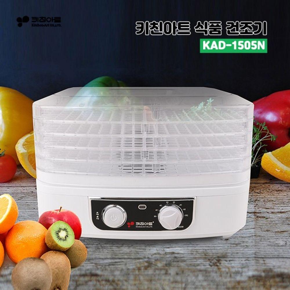 [AJR_6616331] 키친아트 식품 건조기 KAD-1505N 주방식품건조기 집들이선물 야채건조기 식품건조기 가정용식품건조기, 단일상품