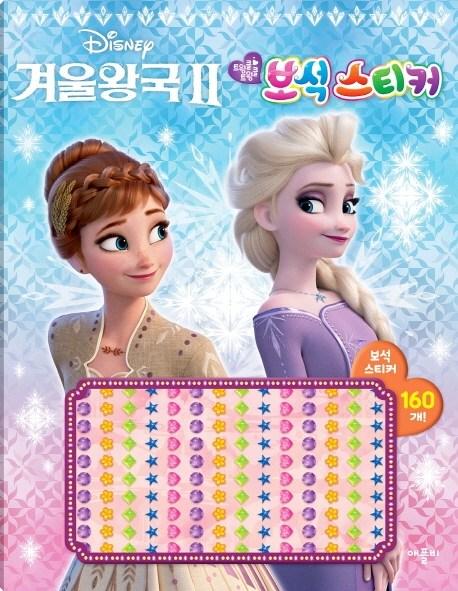 디즈니 겨울왕국2: 트윙클 트윙클 보석 스티커, 애플비