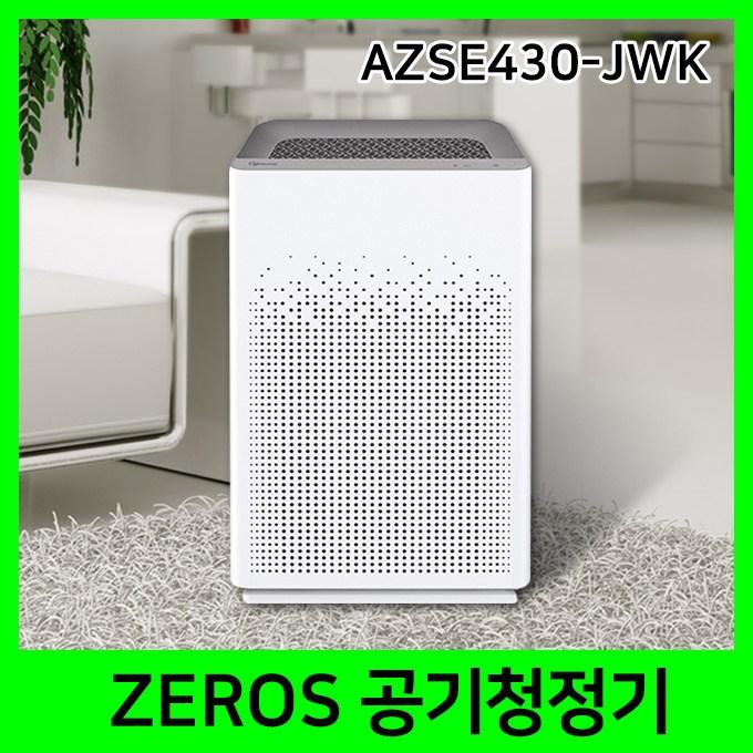 [당일발송]위닉스제로S 공기청정기 AZSE430-JWK, 당일발송 위닉스제로S공기청정 AZSE430-JWK