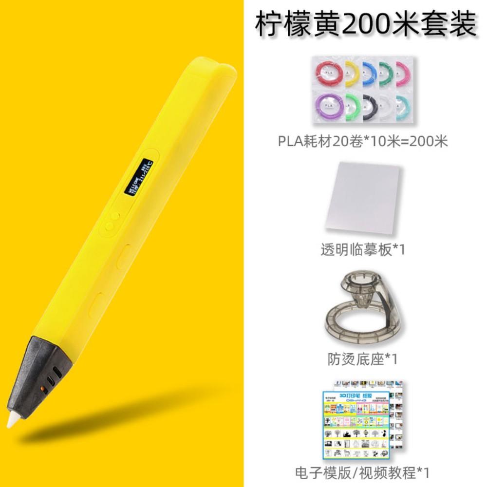 RP800A 3D펜 고급용 초보용 전문가용 프린터 입체 팬, 레몬 옐로우 200m 세트
