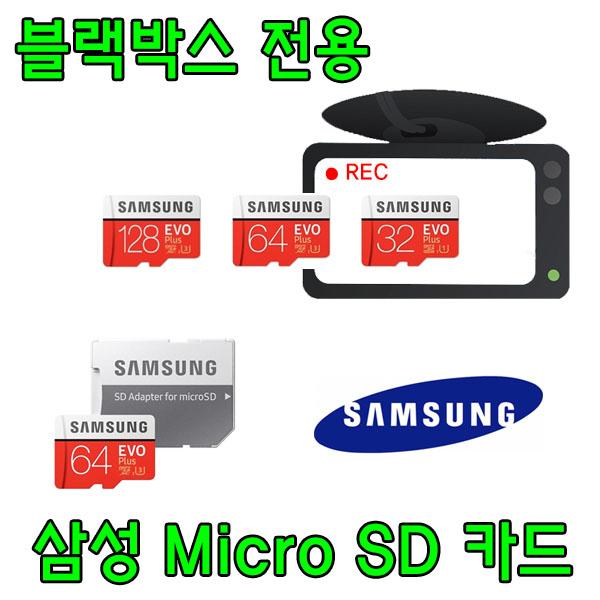 블랙박스 전용 삼성 EVO PLUS Micro SD카드 아이나비 QXD950 View 호환 삼성전자 32G 64G SD 메모리 카드, 32GB