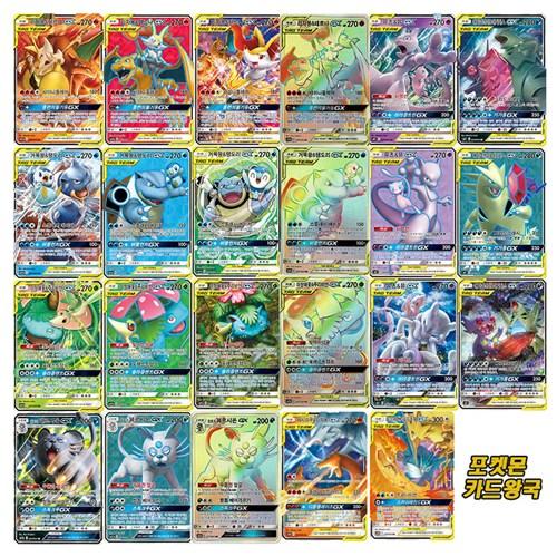 포켓몬카드 리믹스바우트 GX카드15종 전종 선택구매 미개봉팩2개~10개, 1.리믹스바우트GX