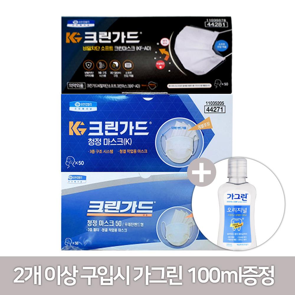 유한킴벌리 크린가드 국내생산 성인용 일회용마스크 50매 (개별포장/최저가), 1개