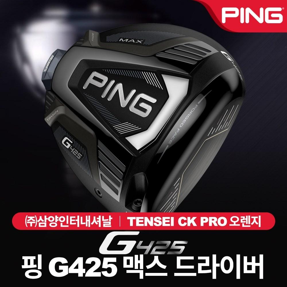 [삼양인터내셔날] 핑 G425 MAX 남성 드라이버 [TENSEI CK Pro Orange], 10.5도 5S