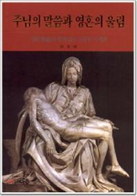 주님의 말씀과 영혼의 울림(성화로본 가톨릭 시 세계), 도서출판 이종(EJONG)