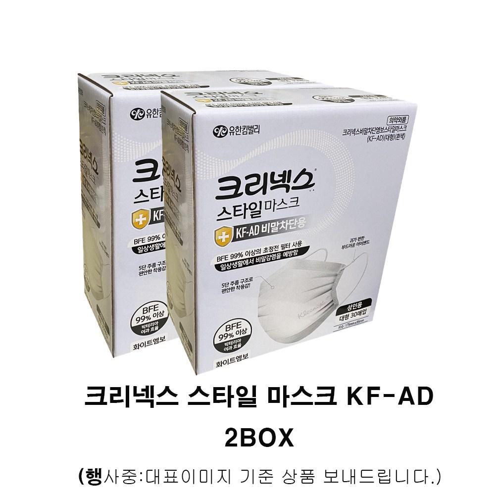 크리넥스 비말차단 엠보 스타일 마스크 KF-AD 대형 흰색 30매입