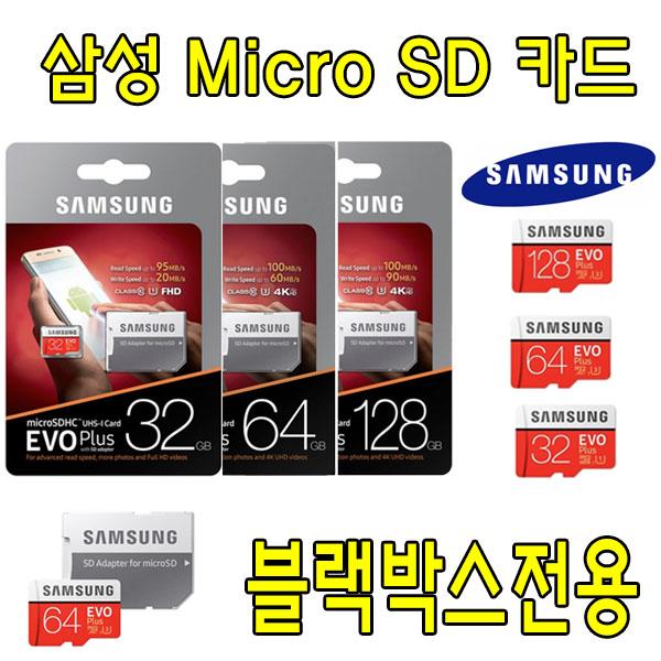 삼성 EVO PLUS 64GB 블랙박스 전용 Micro SD카드 i-navi 아이나비 Z500 호환 64G 삼성전자 SD 메모리카드