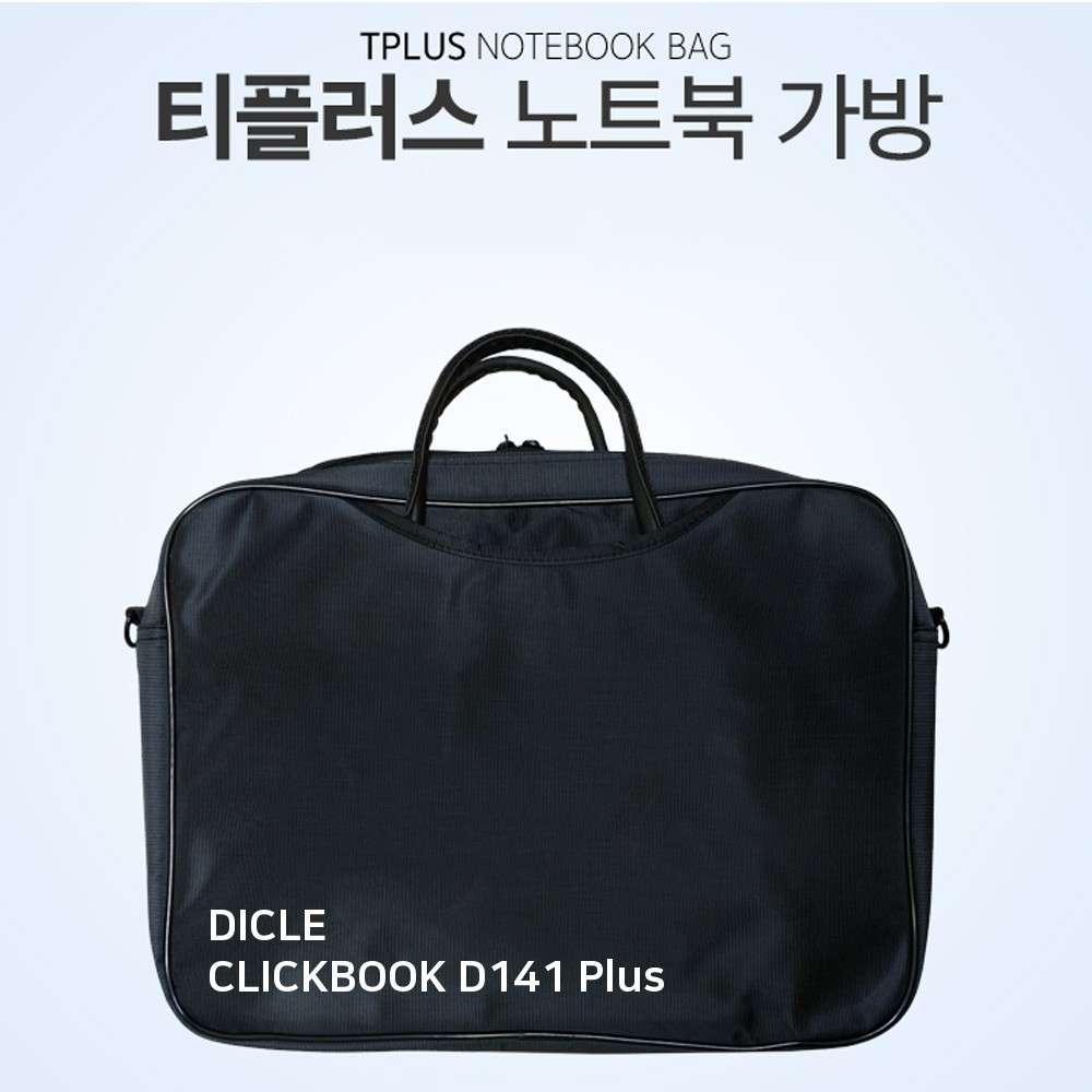 A2114 티플러스 DICLE CLICKBOOK D141 Plus 노트북 가방 노트북/가방/서류형/크로스/태블릿/15인치
