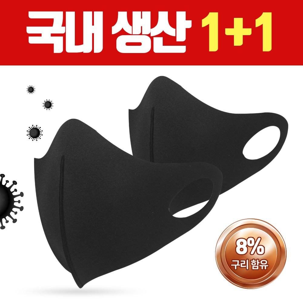1+1 국산 8% 구리마스크 블랙 M L 연예인 패션 빨아쓰는 귀안아픈 숨쉬기편한 안간지러운 항균 검정 마스크