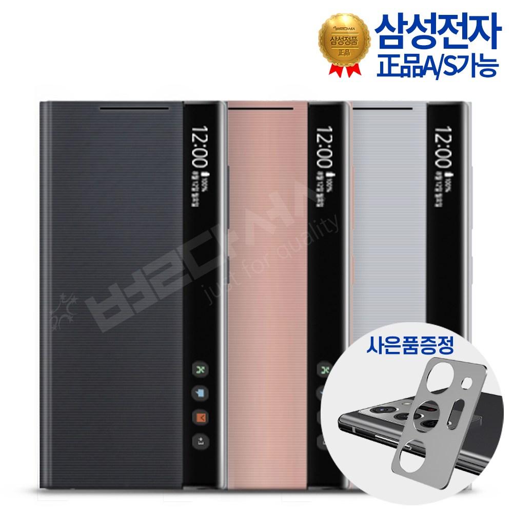 삼성정품 갤럭시노트20울트라 클리어뷰 커버 케이스 카메라보호캡 증정