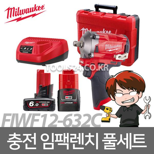 밀워키Milwaukee 밀워키 M12 FIWF12-632C6.0Ah+3.0Ah충전임팩트렌치