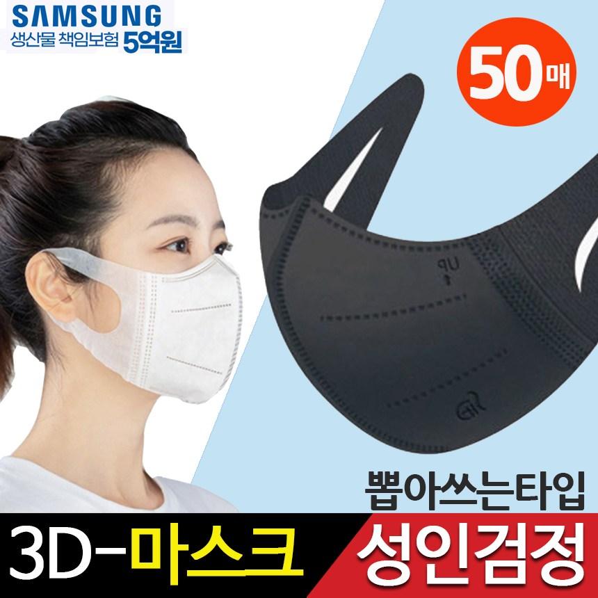 나눔 일회용 3D 입체 마스크 성인용 ( 블랙) 50매 25매 귀안아픈 귀편한 여름용 숨쉬기편한 새부리형 호랑이 3중필터 비말차단 저렴한, 1박스, 50매입