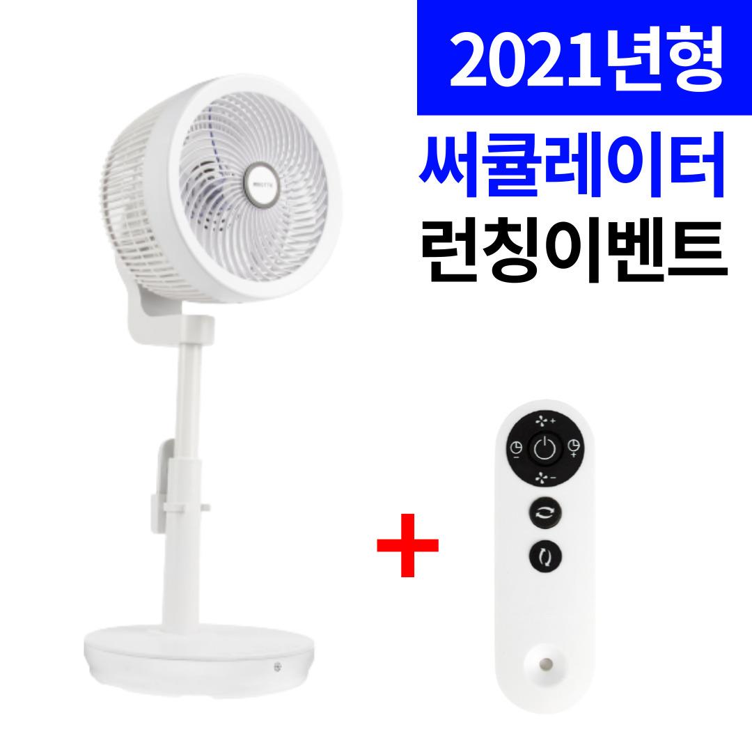 [런칭이벤트]스탠드 써큘레이터 무소음 저소음 저음 서큘레이터 공기순환기 타이머 리모컨 유선 선풍기 스탠드형 무선X (POP 5509259376)