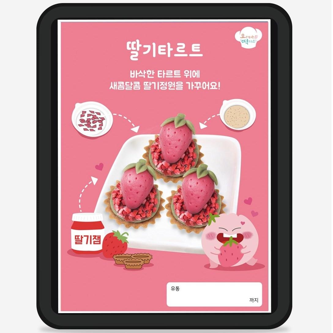 요리하는 떡카소 딸기타르트 간식만들기, 1개, 125g