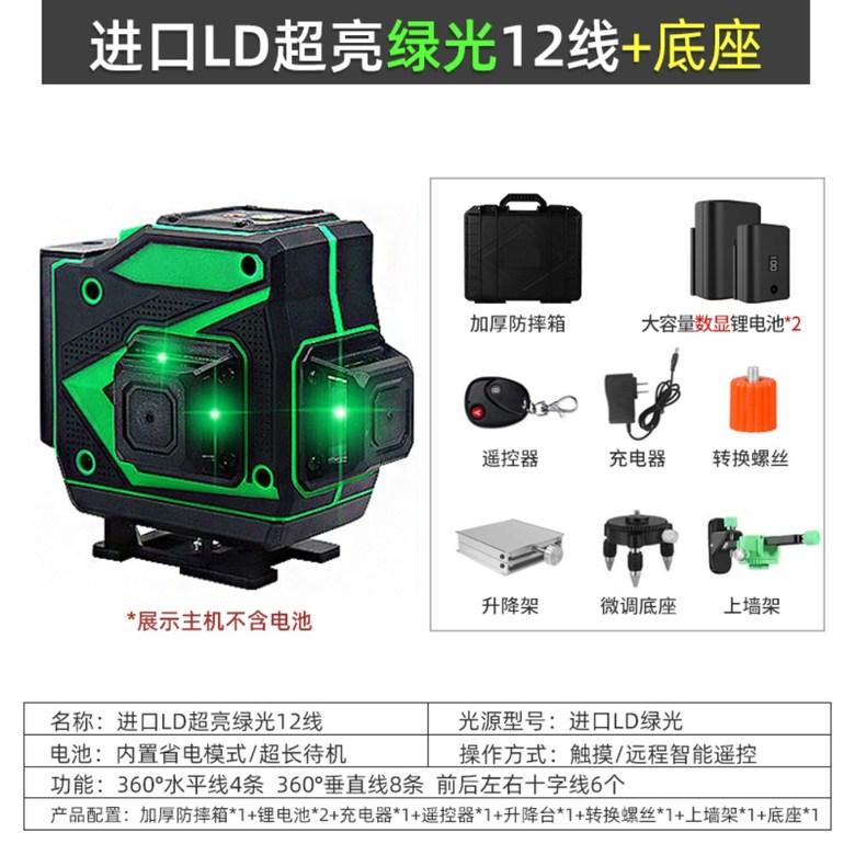 녹색 레이저 측정기 자동 레벨기 8선 12선 16선 수평기 포인트, V개
