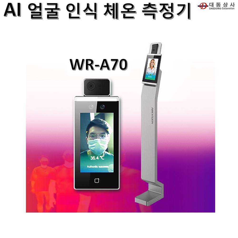 HKC56235 AI 인공지능 비대면 안면인식 체온측정기 WR-A70 유치원 식당 종교시설, 본 상품 선택