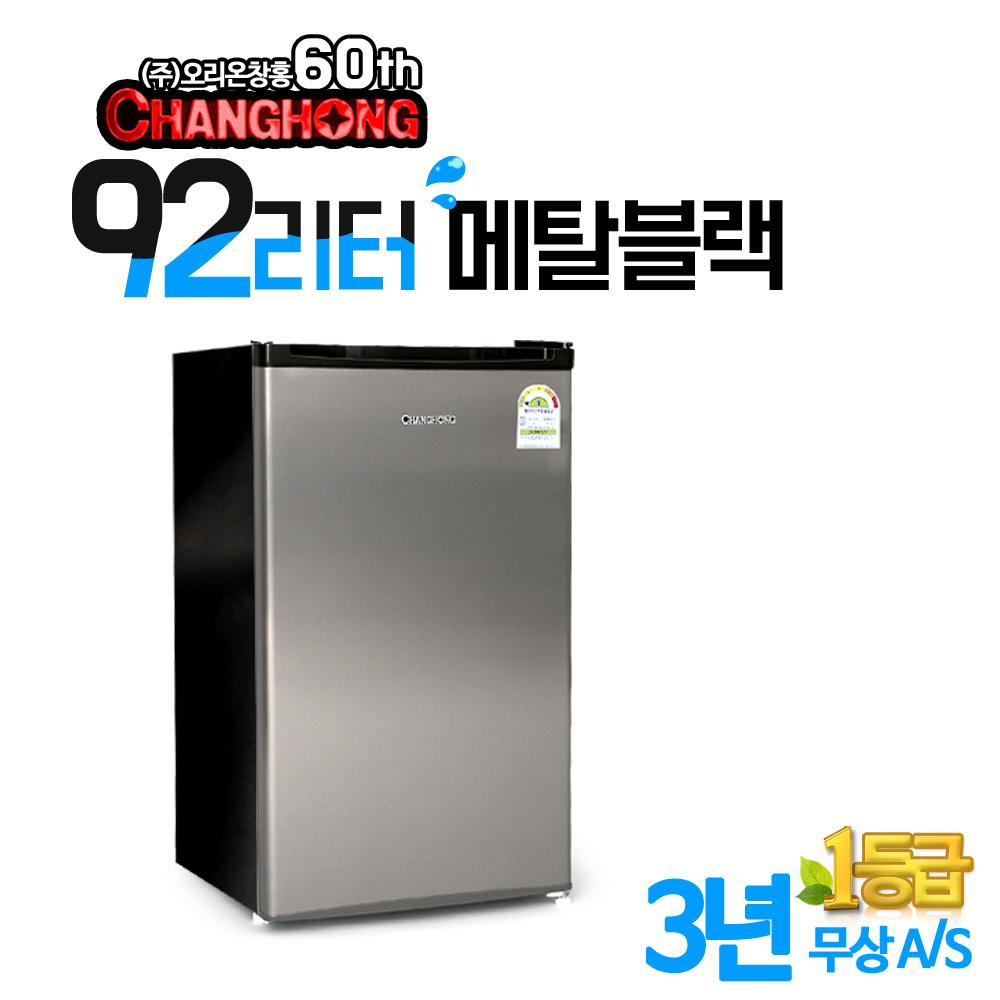 창홍 저소음 1등급소형냉장고, 92리터1도어/ORD-092AMB(메탈블랙)